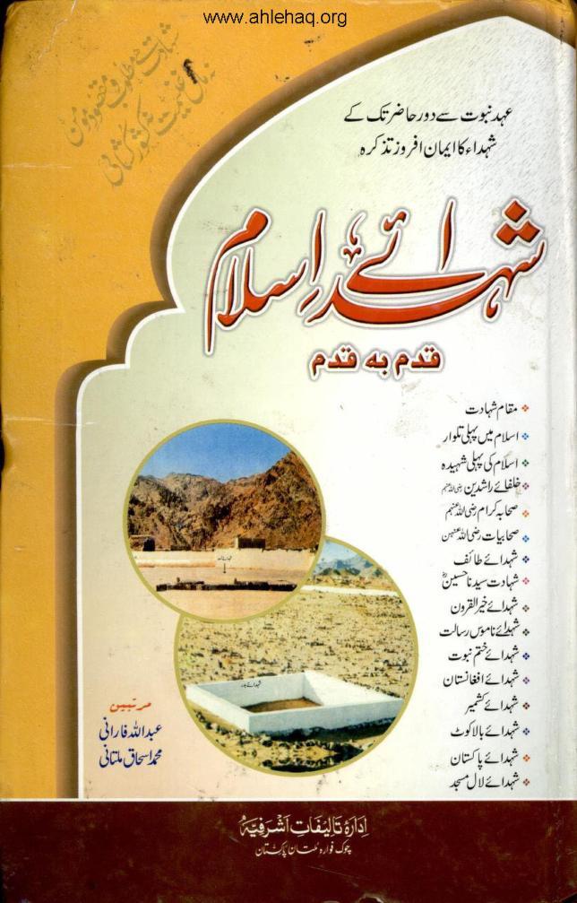 SHUHADA_E_ISLAAM_www.ahlehaq.org_0000.jpg
