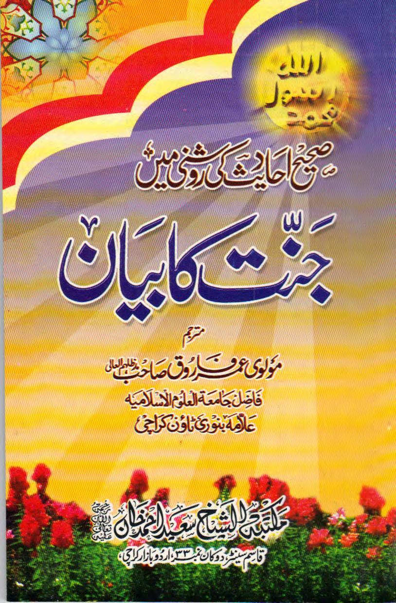 JannatKaBayanByShaykhUmarFarooq-Islamicbookslibrary.wordpress.com_0000.jpg