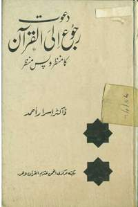 Dawat_Ruju_Elal-Quran_ka_Manzar-o-Pas_Manzar