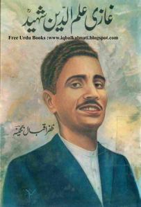 Ghazi-Ilam-Deen-Shaheed-R-A_0000