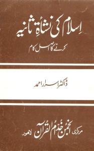 Islam_Ki_Nishat-e-Sania_Book_0000