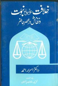 Khilafat_Aala_Minhaj-e-Nabuwat-o-Nizamish_der_Asr-e-Hazir_0000