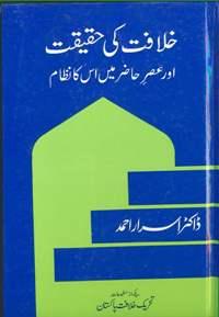 Khilafat_ke_Haqeeqat_aur_Asr-e-Hazir_Main_Ess_ka_Nizam