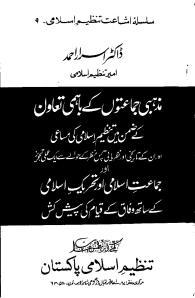 Mazhabi_Jamaton_ka_Bahmi_Taawun_aur_Tanzeem-e-Islami_0000