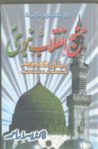 Minhaj-e-Inqalab-Nabwi_SALLAH_O_Alihe_WasSallam_0000