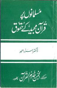 Musalmano_per_Quran_Majeed_kay_Huqooq_0000