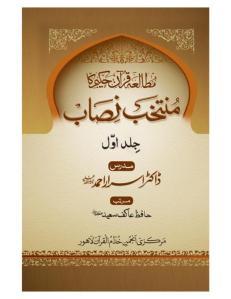 Mutala-e-Quran_Karim_ka_Muntakhab_Nissab_Part_1_0000