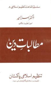 Mutalbaat-e-Deen_Book_0000