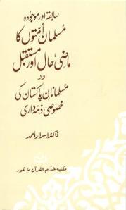 sabiqa_Aur_moujuda_Musalman_Ka_Mazi_Haal_Mustaqbil_book_0000