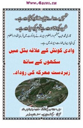 Syed Badsha ka Qafla wadi e konsh men_0000