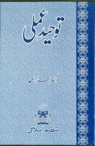 Tauheed-e-Amli_0000