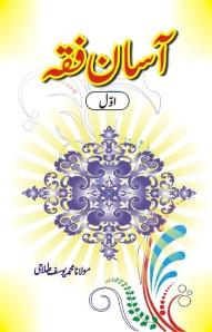 Asan-Fiqah-final-e1328378779438
