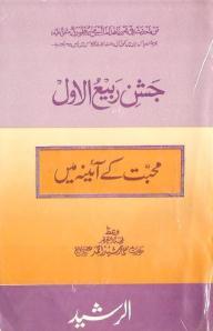 Jashan-e-RabiulAwwalMuhabbatKayAainayMaynByShaykhRasheedAhmadLudhyanvir.a_0000