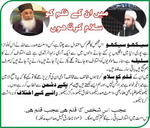 Molana Zahid ul Rashdi