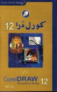 Learning_Corel12_urdupdf_0001