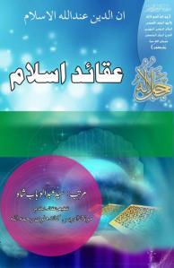 Aqaid e Islam by Syed Abdulwahhab Shah Sherazi