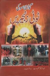 Guantanamo Ki Tooti Zunjeerain www.ownislam.com_0000