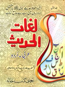 Lughat-ul-Hadith