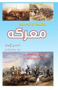 Markah in Battal Chinarkot Mansehra 1834_0000