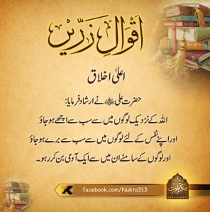 Aala akhlaq copy