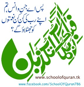 Quran Institute,Recitation and Translation Online in Arabic, English, and Urdu, Quraan-ic-Lessons Learning Software for Learning Arabic, Institute of Islamic Knowledge Al-Quran