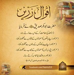 Taqwa Or Haraam Maal Se Hifazat copy