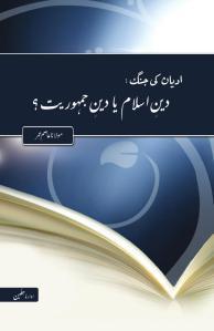 Adyan ki Jang by Molana Asim Umar