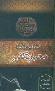 Ahl-e-HaqAurBatilFirqonKaMeyar-e-TakfeerByShaykhNoor-ul-Huda_0000