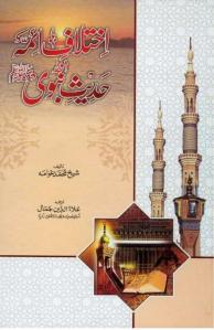 Ikhtilaf-e-AimaAurHadith-e-NabvisallallahuAlaihiWasallamByShaykhMuhammadAwwamah_0000 (1)