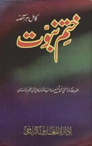 Khatam-e-NubuwwatByShaykhMuftiMuhammadShafir.a_0000