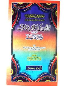 Khawateen Ki Islami Mashrat By Imam Nisai (r.a) Urdu Translation By Shaykh Mufti Shamsuddin Noor