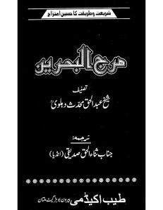 Maraj-ul-BahrainByShaykhAbdulHaqDehlvir.a_0000