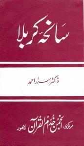 Saniha-e-Karbala