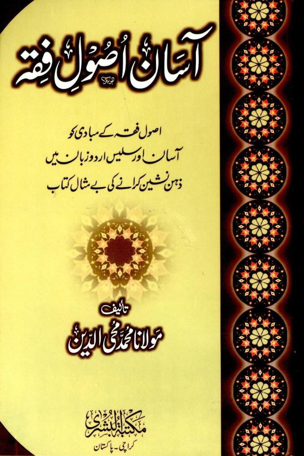 audio books free  urdu software