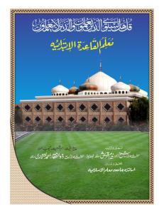 Muallim ul Qaidatel Ibtedaia E book