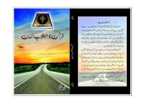 Quran-Ka-Matloob-Insaan_0000
