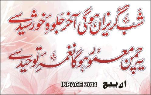 urdu InPage 2014 Khattat